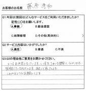 【車検】藤原 様