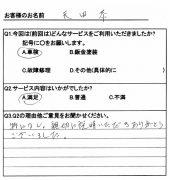 【車検】天田 様